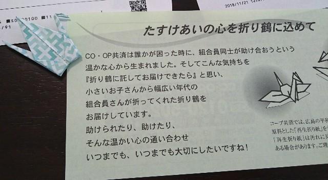 f:id:suzumenohakama:20181207151641j:image