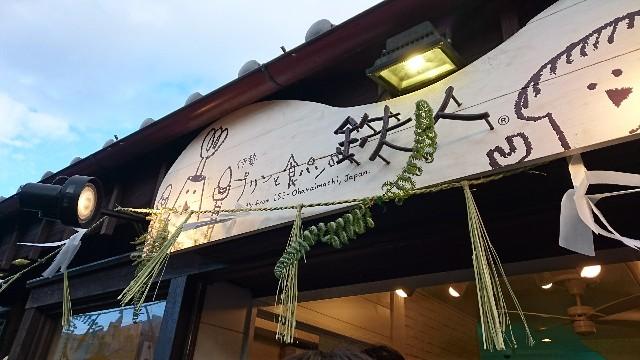 f:id:suzumenohakama:20190105003828j:image