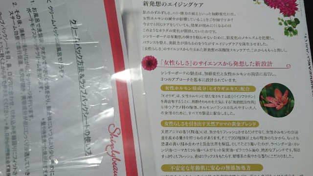 f:id:suzumenohakama:20190208170202j:image