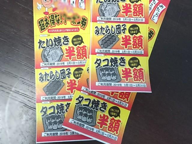 f:id:suzumenohakama:20190224162255j:image