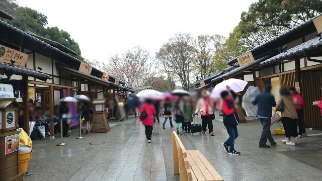 f:id:suzumenohakama:20190331074936j:image