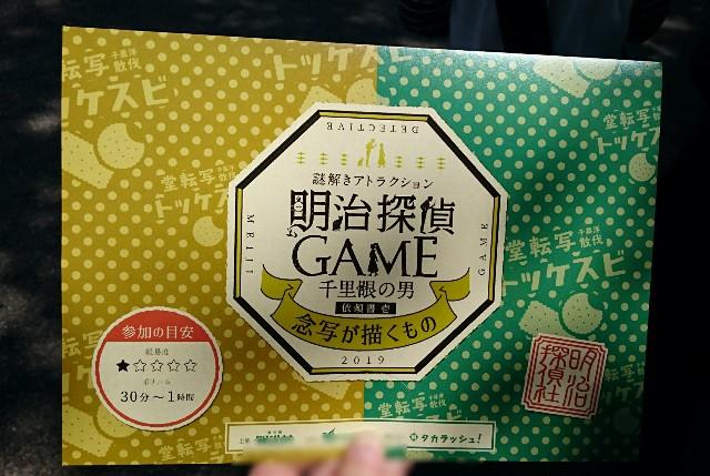 f:id:suzumenohakama:20190504211739j:image