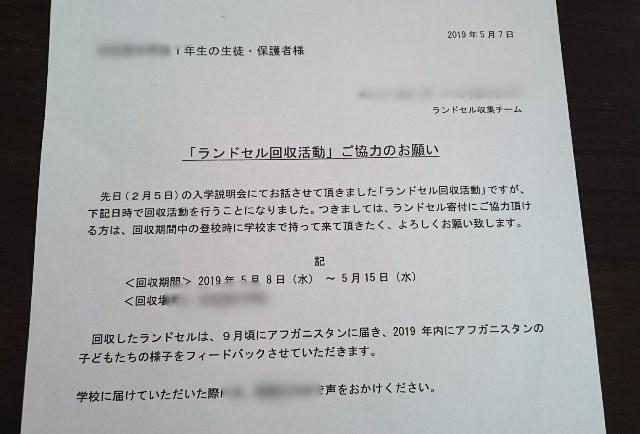 f:id:suzumenohakama:20190515162127j:image