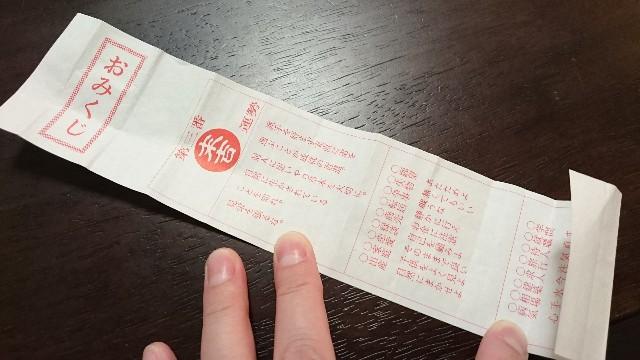 f:id:suzumenohakama:20190522215533j:image