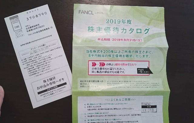 f:id:suzumenohakama:20190723221056j:image