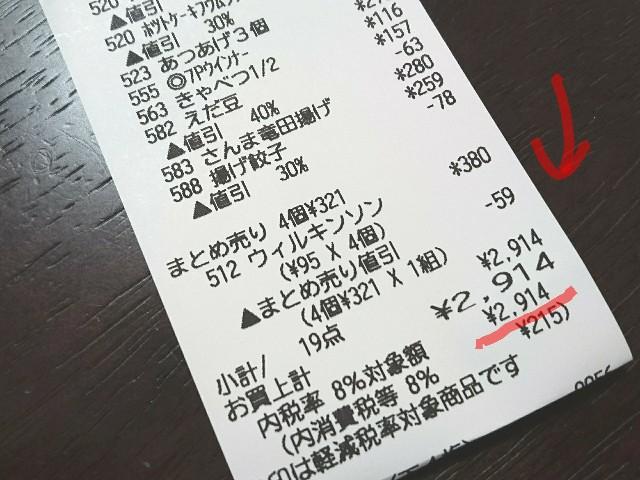 f:id:suzumenohakama:20191003002120j:image