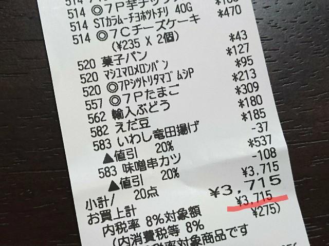 f:id:suzumenohakama:20191005223028j:image
