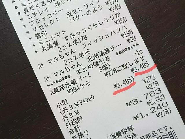 f:id:suzumenohakama:20191005223147j:image