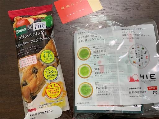f:id:suzumenohakama:20201103164844j:image