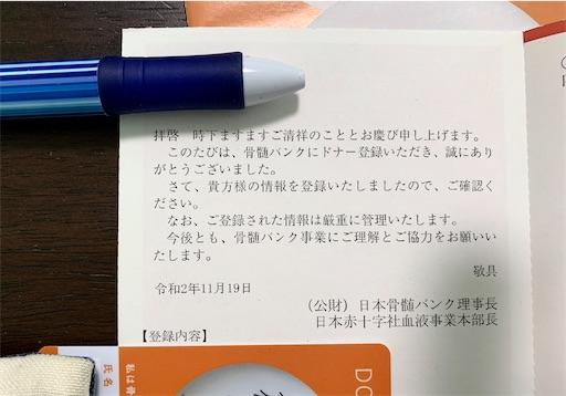 f:id:suzumenohakama:20201206232701j:image