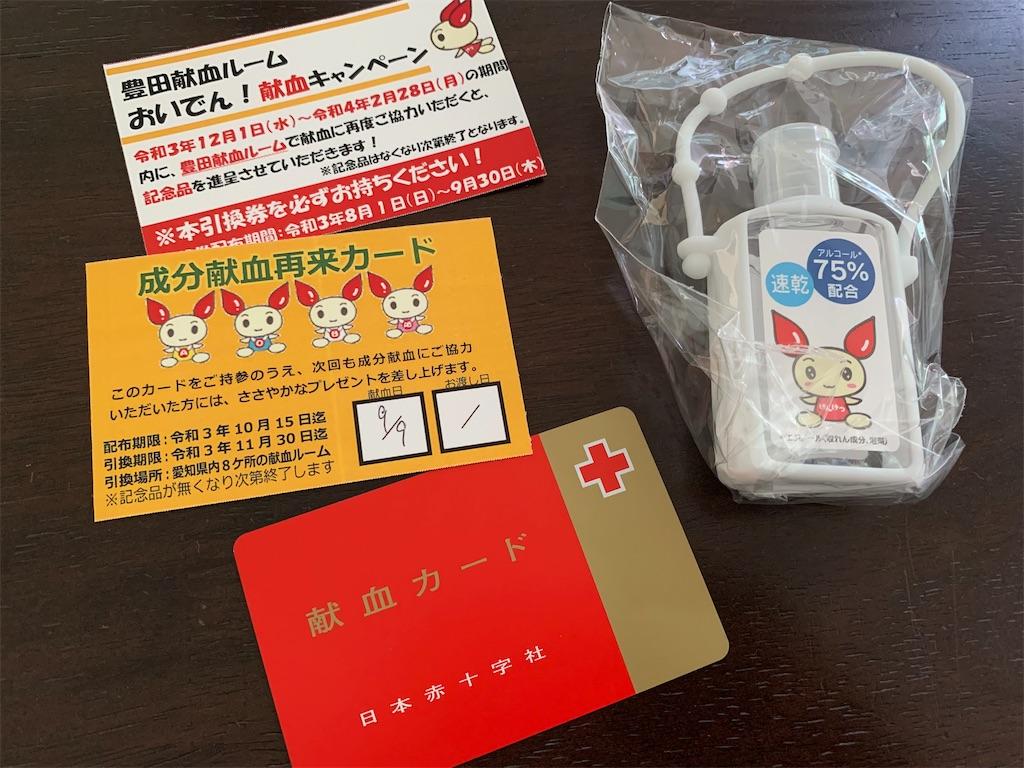 f:id:suzumenohakama:20210910101654j:image