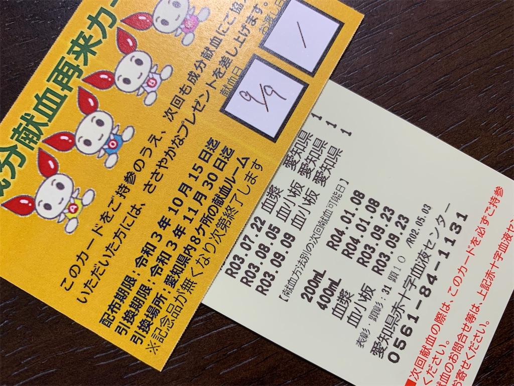 f:id:suzumenohakama:20210914233121j:image
