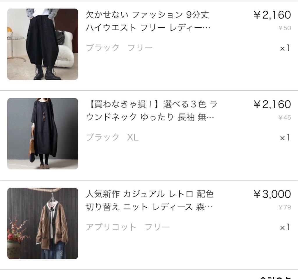 f:id:suzumenohakama:20211021143612j:image