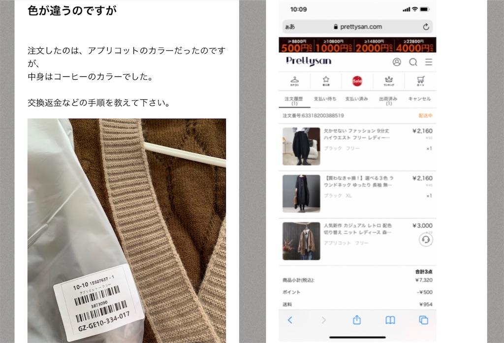 f:id:suzumenohakama:20211022194734j:image