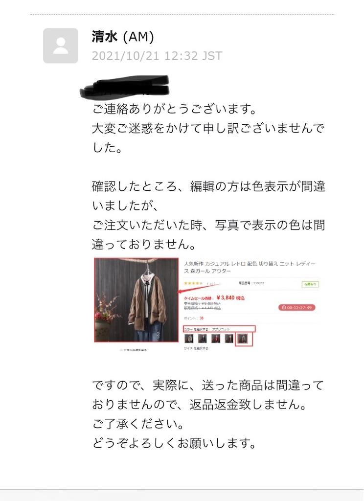 f:id:suzumenohakama:20211022195809j:image