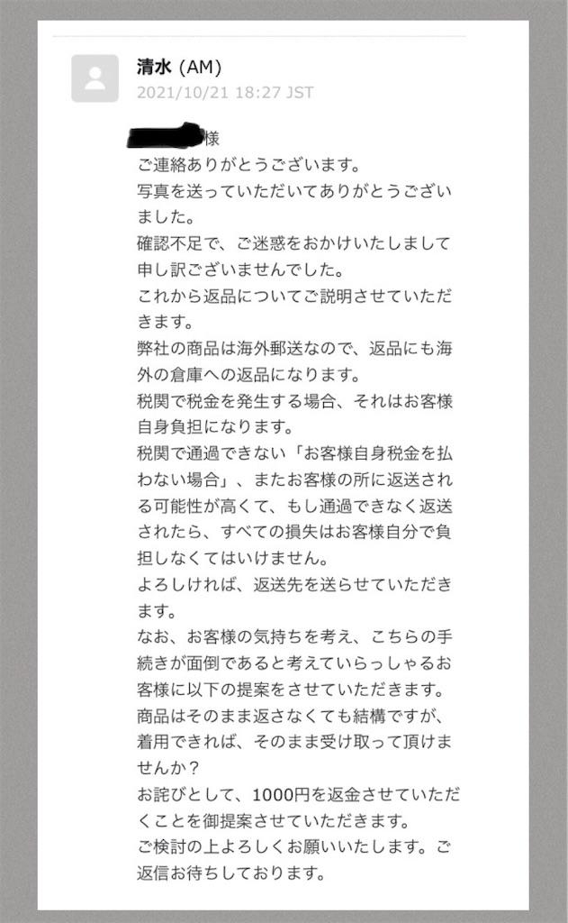 f:id:suzumenohakama:20211023221823j:image
