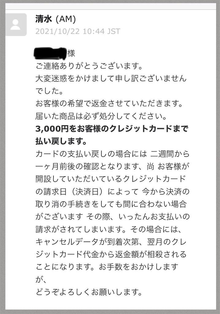 f:id:suzumenohakama:20211024132109j:image