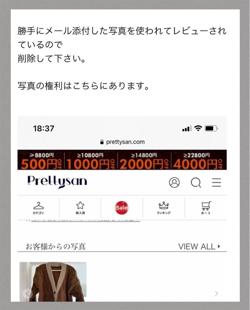 f:id:suzumenohakama:20211024234928j:image