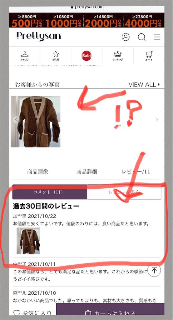 f:id:suzumenohakama:20211025220321j:image