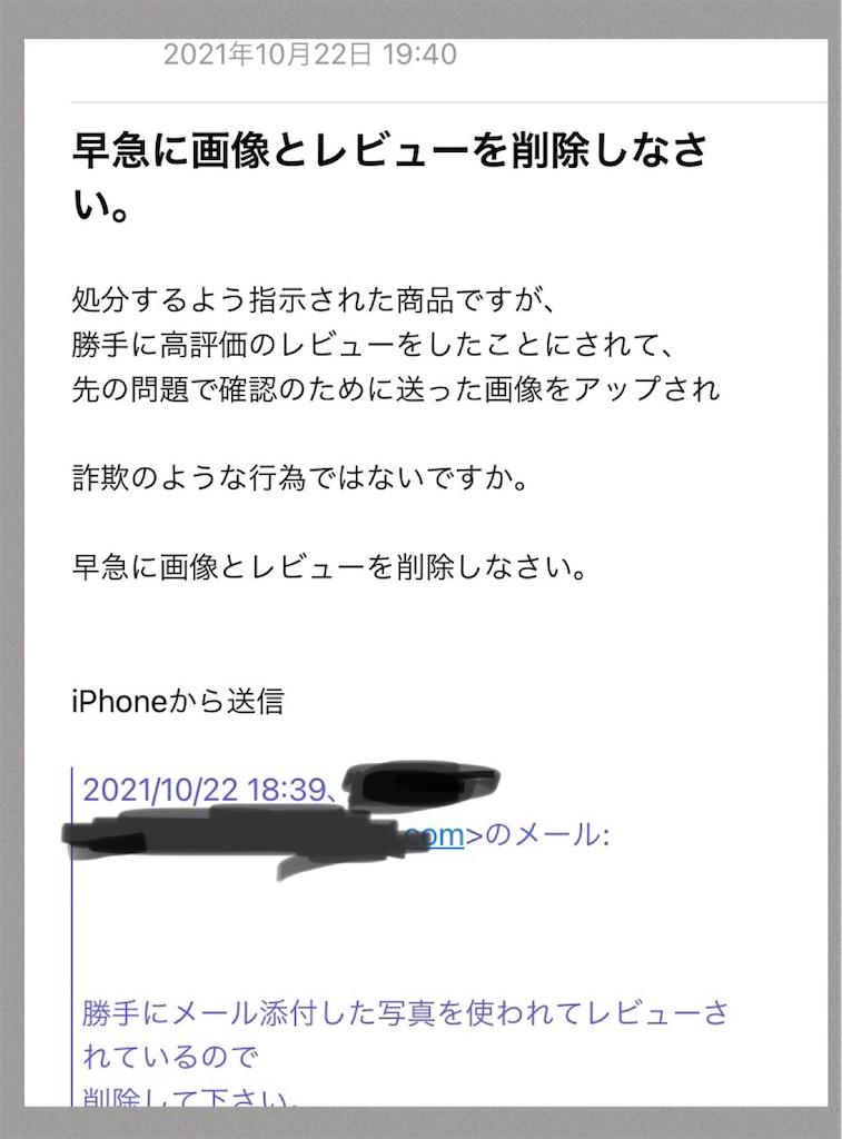 f:id:suzumenohakama:20211025221637j:image