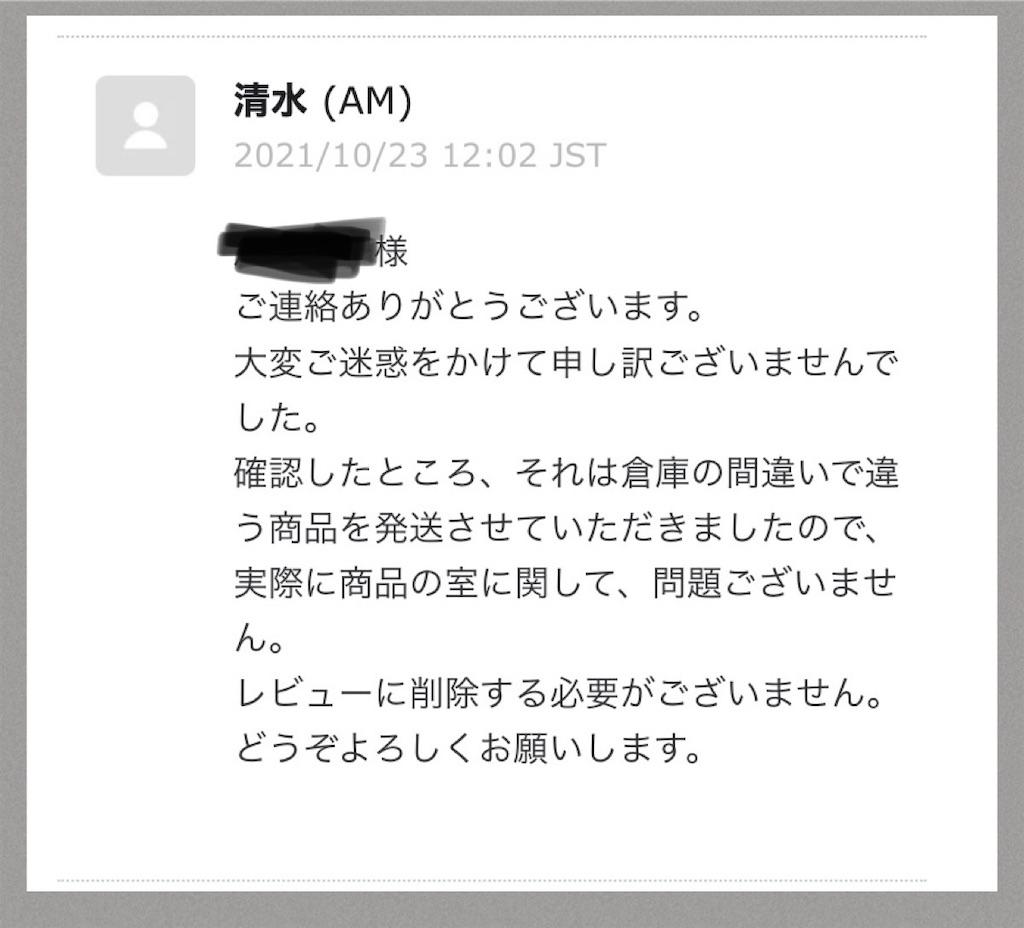 f:id:suzumenohakama:20211025234844j:image