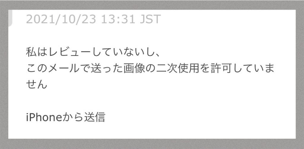 f:id:suzumenohakama:20211025235044j:image