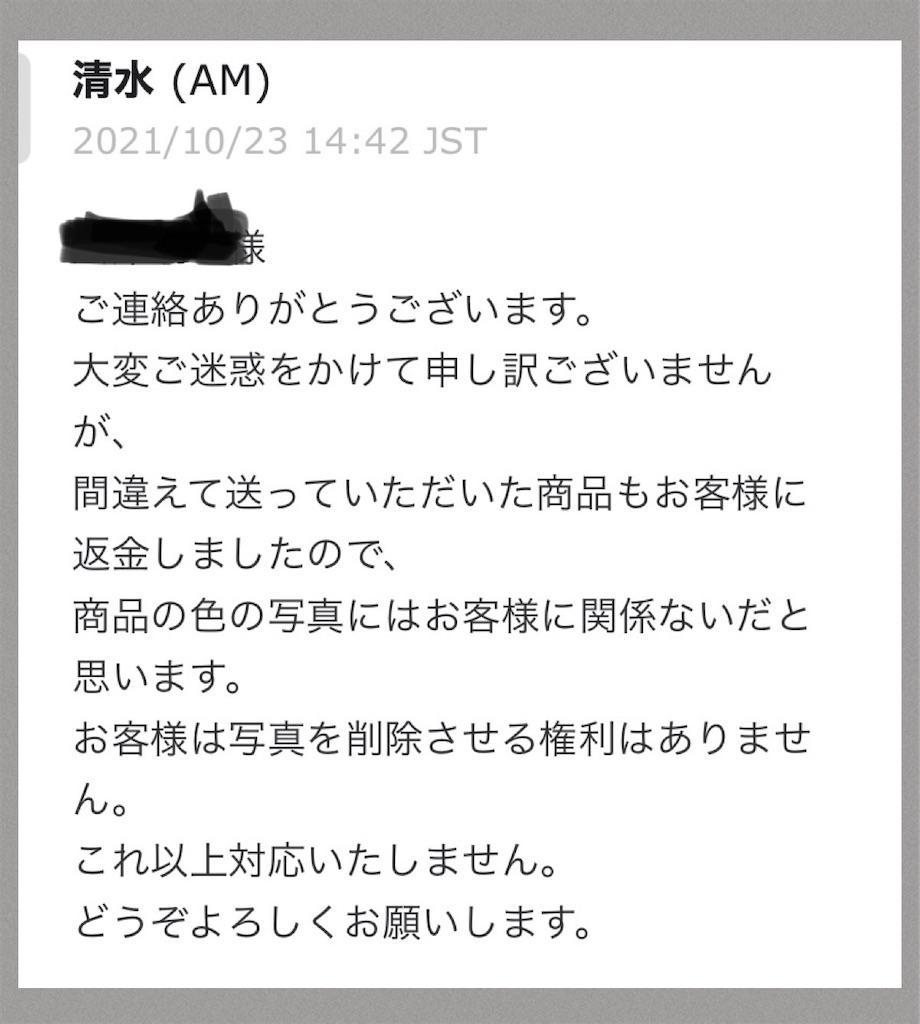 f:id:suzumenohakama:20211025235309j:image