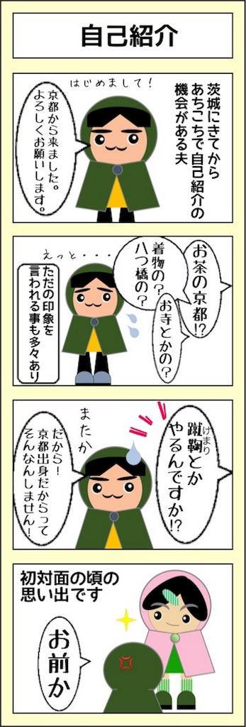 f:id:suzumushi23:20160603164937j:image
