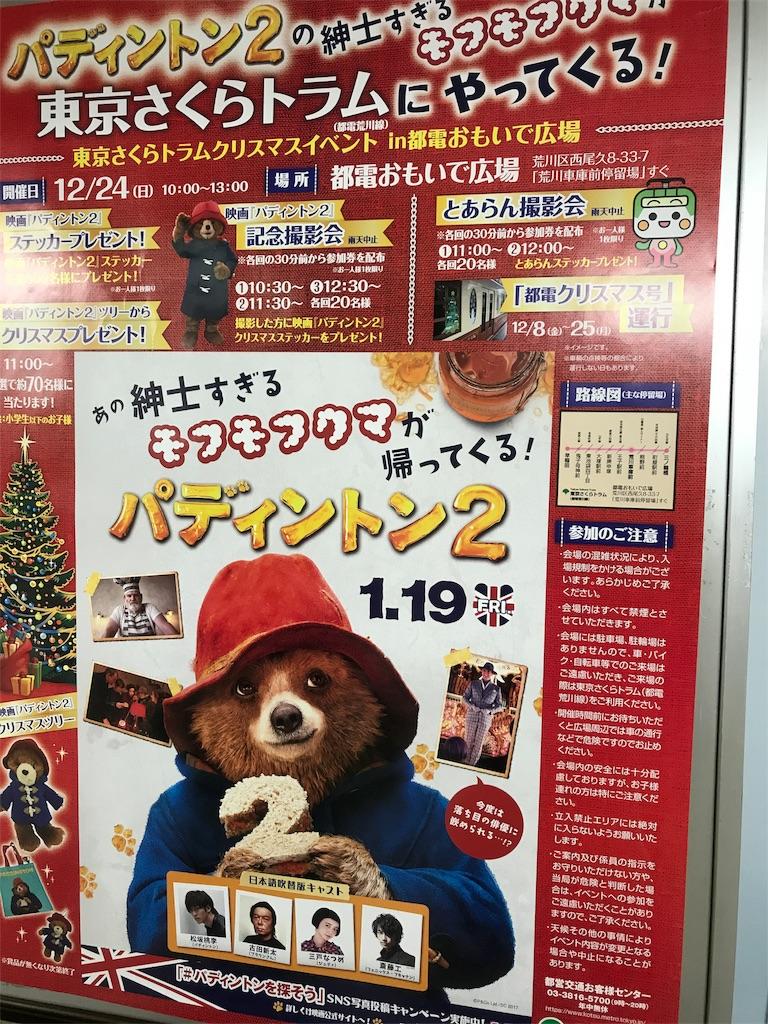 f:id:suzunomi:20171220084200j:image