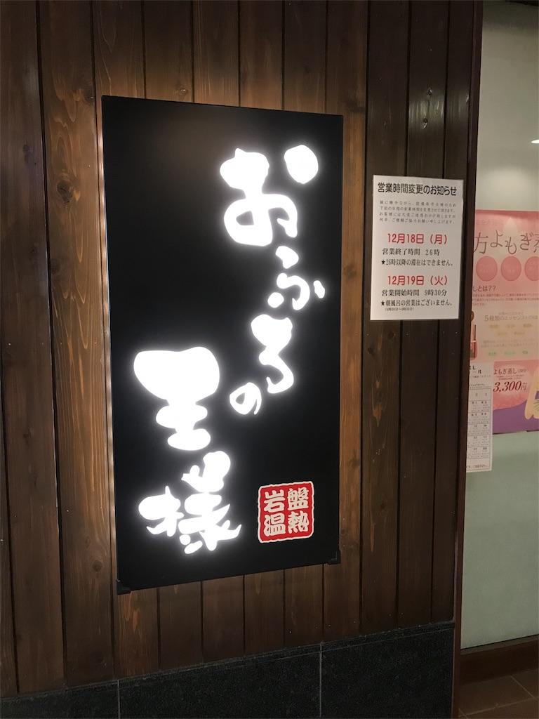 f:id:suzunomi:20171223173642j:image