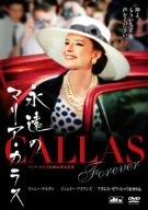 永遠のマリア・カラス [DVD]