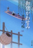 御宿かわせみ〈新装版〉 (一) (文春文庫)