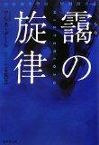 靄の旋律 国家刑事警察 特別捜査班 (集英社文庫)