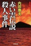 赤い雲伝説殺人事件 (廣済堂文庫)