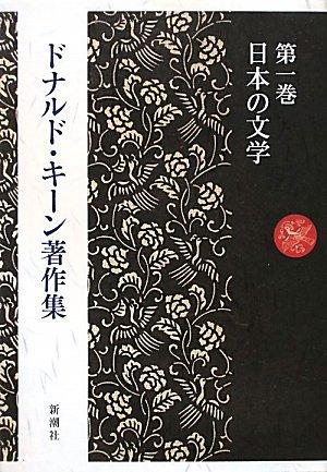 ドナルド・キーン著作集〈第1巻〉日本の文学