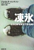 凍氷 (集英社文庫)