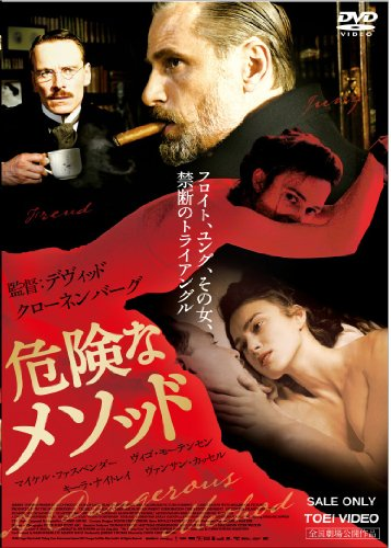 危険なメソッド [DVD]