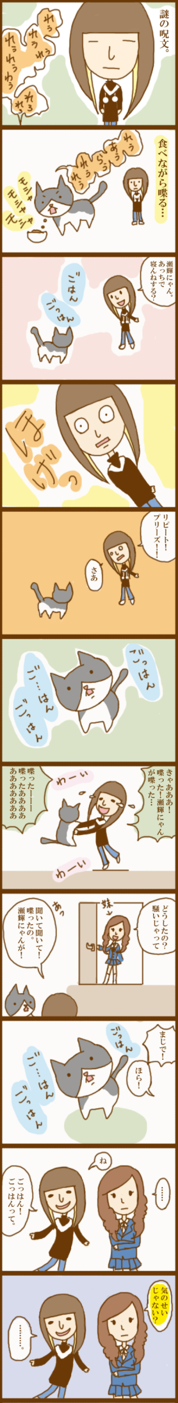 f:id:suzuokayu:20201011200202j:plain