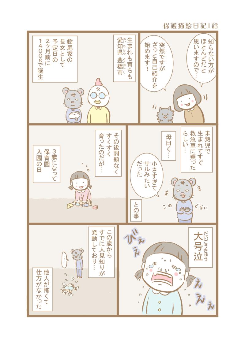 f:id:suzuokayu:20201012112234j:plain