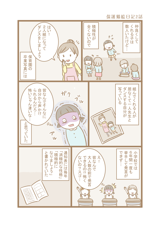 f:id:suzuokayu:20201012112437j:plain