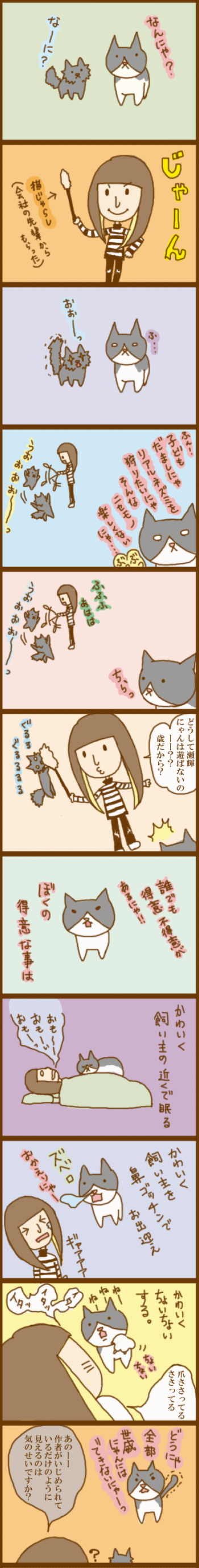 f:id:suzuokayu:20201017211011j:plain