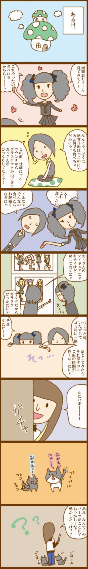 f:id:suzuokayu:20201017211926j:plain