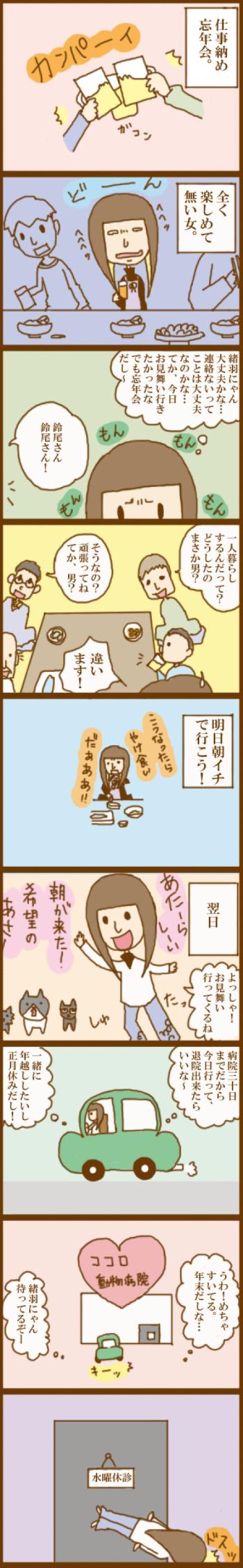 f:id:suzuokayu:20201111100058j:plain