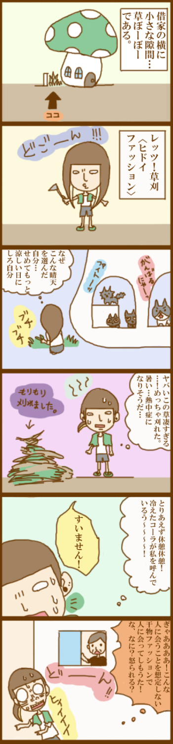 f:id:suzuokayu:20201119135945j:plain