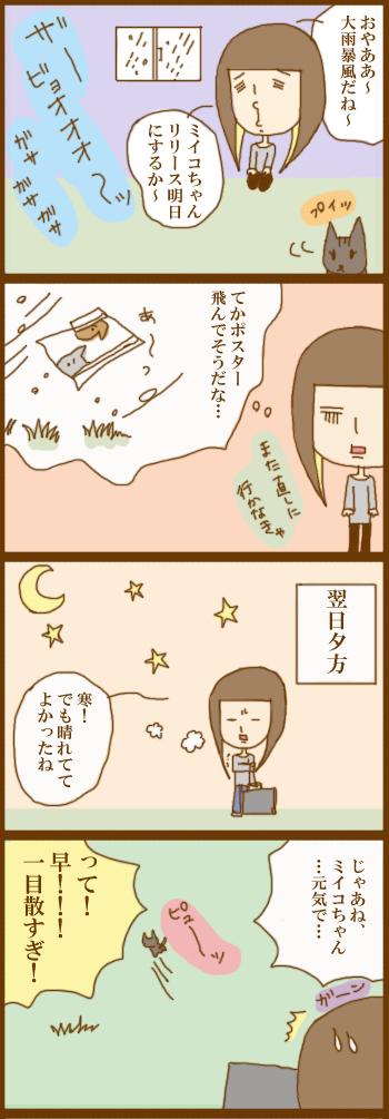 f:id:suzuokayu:20201205170342j:plain