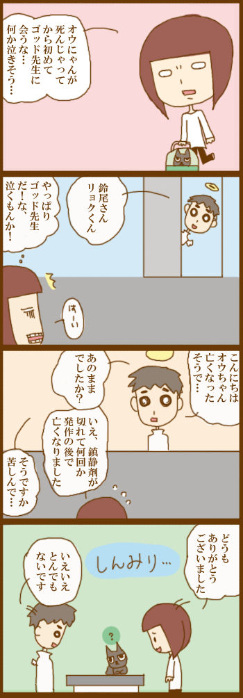 f:id:suzuokayu:20201229090451j:plain