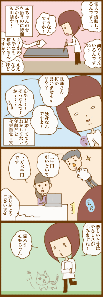 f:id:suzuokayu:20210205132252j:plain