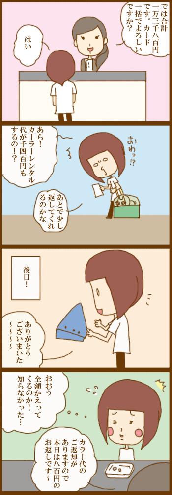f:id:suzuokayu:20210312090124j:plain