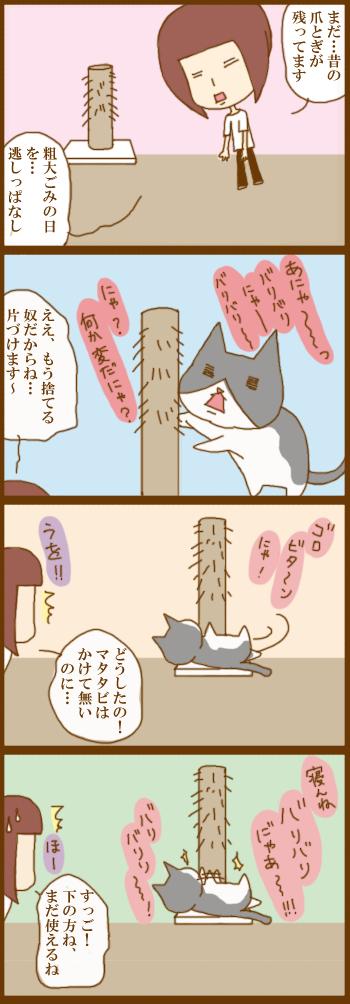 f:id:suzuokayu:20210412112337j:plain