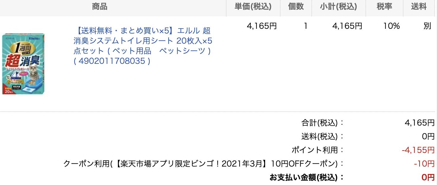 f:id:suzuokayu:20210614093829p:plain